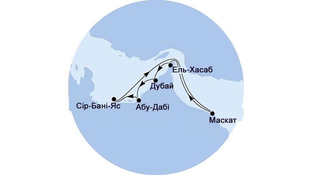 Круїз Перською затокою